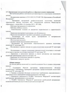 Otchet_str_8