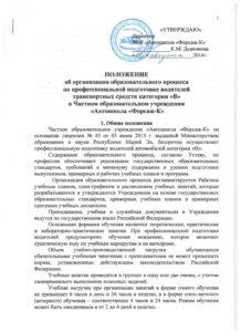 Polozhenie_str_1