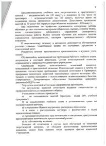 Polozhenie_str_2