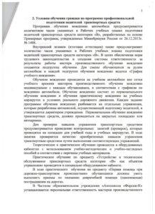 Polozhenie_str_3