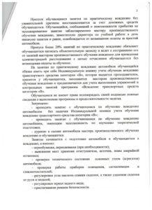 Polozhenie_str_5