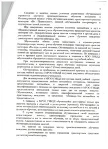 Polozhenie_str_6