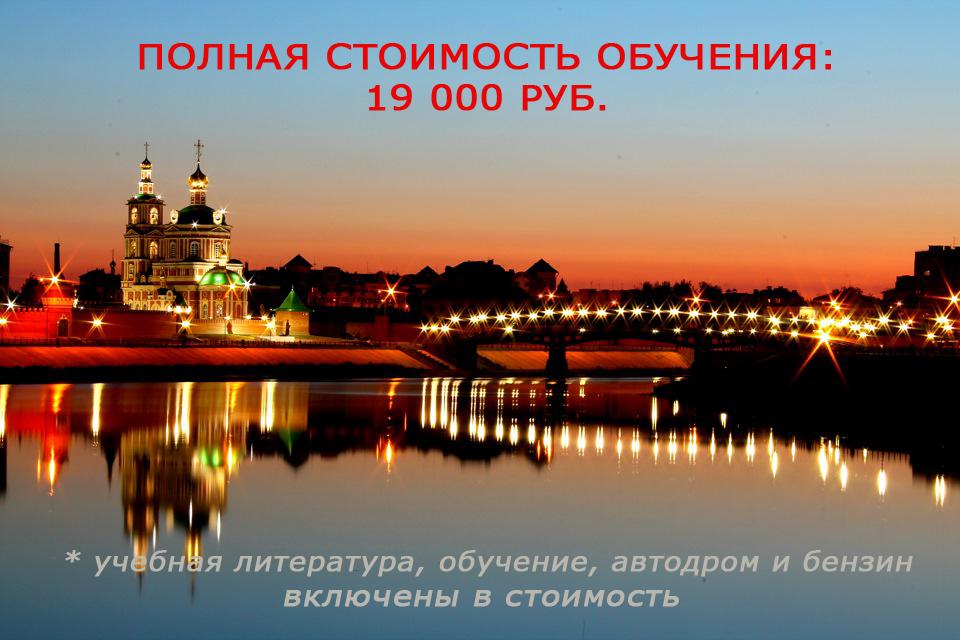 Баннер автошкола ФОРСАЖ-К